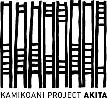 大地の芸術祭 KAMIKOANI PROJECT AKITA